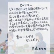 【唇にBMB】元AKB48高橋みなみ「珠理奈へ、時にはスピードを落として周りを見回すことも大事だよ。一緒に走る仲間をどうか大切に」【SKE48松井珠理奈】