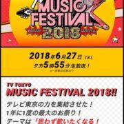 今夜17:55~「テレ東音楽祭2018」にAKB48・SKE48・HKT48・乃木坂46が出演!タイムテーブル公開!