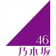 【速報】乃木坂46の新曲の評判があんまり良くない件・・・【帰り道は遠回りしたくなる】