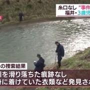 福井越前市・田中蓮くん行方不明事件、祖父が爆弾発言…何か隠してそう…